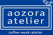 aozora atelier logo