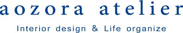 大阪 インテリアデザイン&ライフオーガナイザー:あおぞらアトリエ