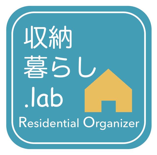 収納暮らし.lab